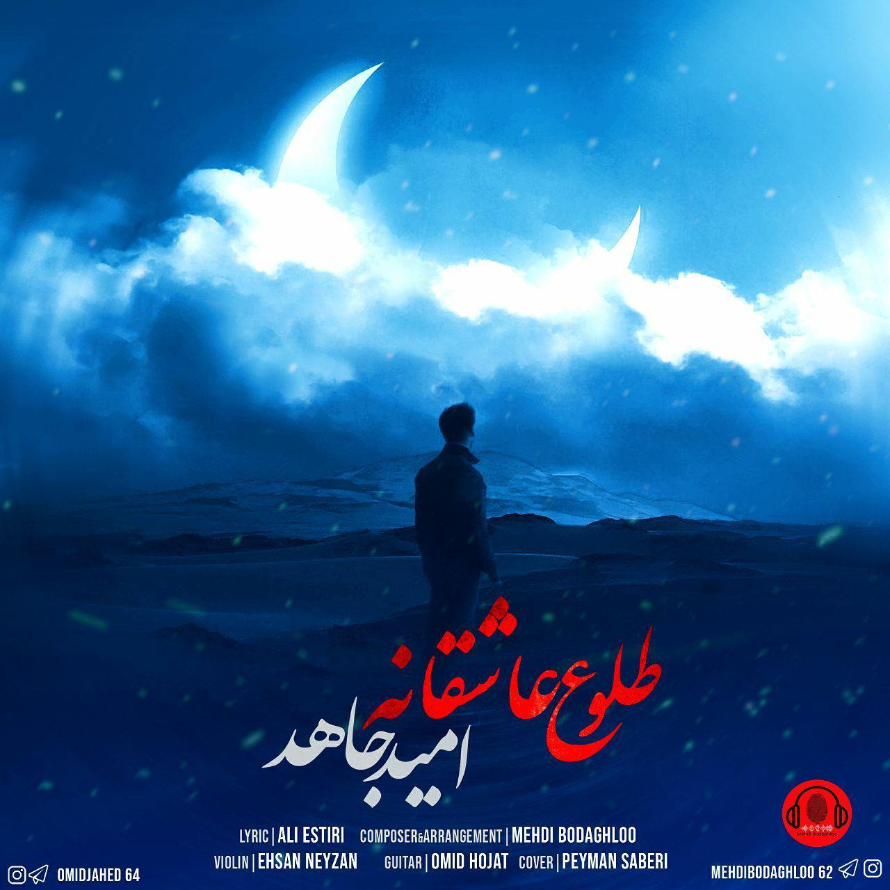 Omid Jahed – Toloue Asheghaneh