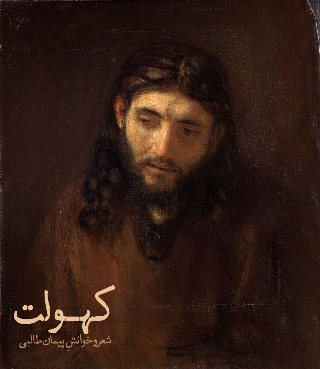 Peyman Talebi – Kohoula