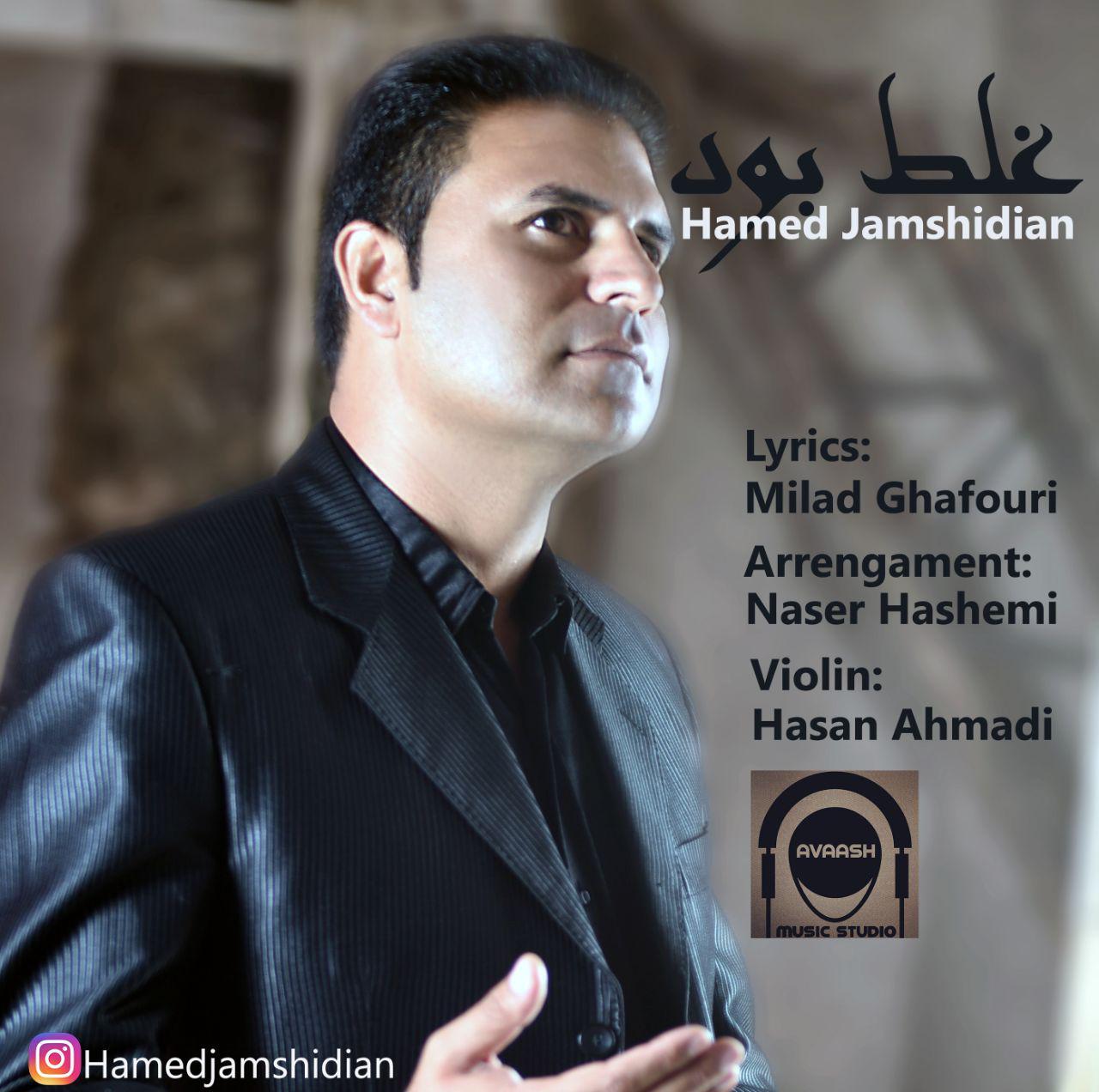 Hamed Jamshidian – Ghalat Bood