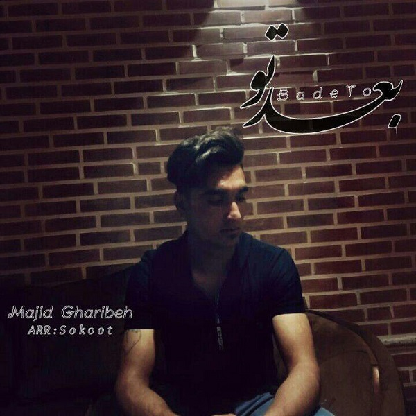 Majid Gharibeh – Bade To