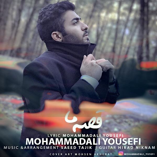 Mohammadali Yousefi – Gheseye Ma