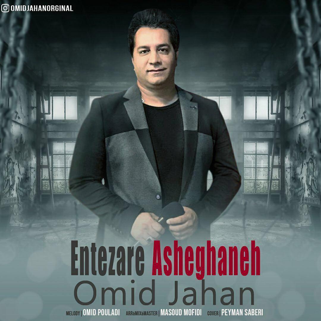 Omid Jahan – Entezare Asheghaneh