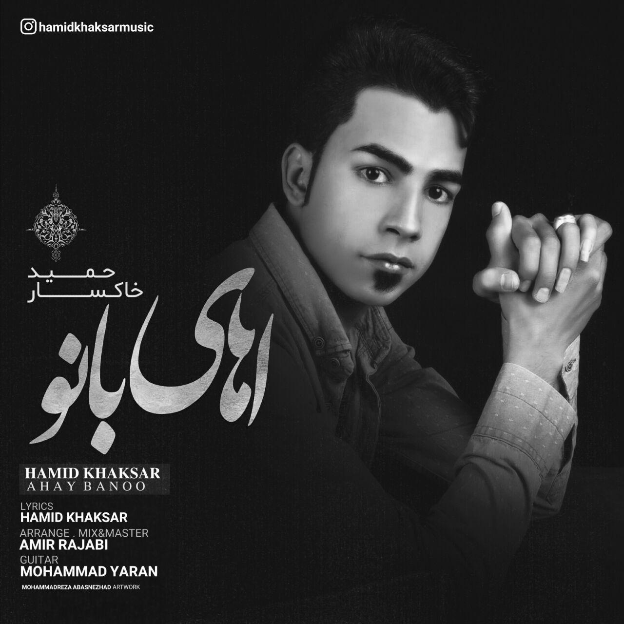Hamid Khaksar – Ahay Bano