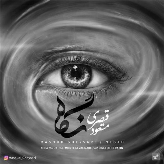 Masoud Gheysari – Negah