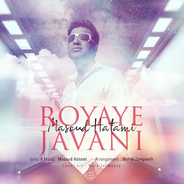 Masoud Hatami – Royaye Javani