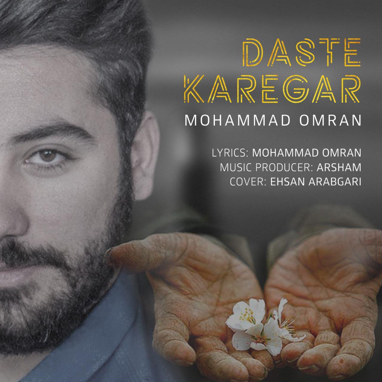Mohammad Omran – Daste Kargar