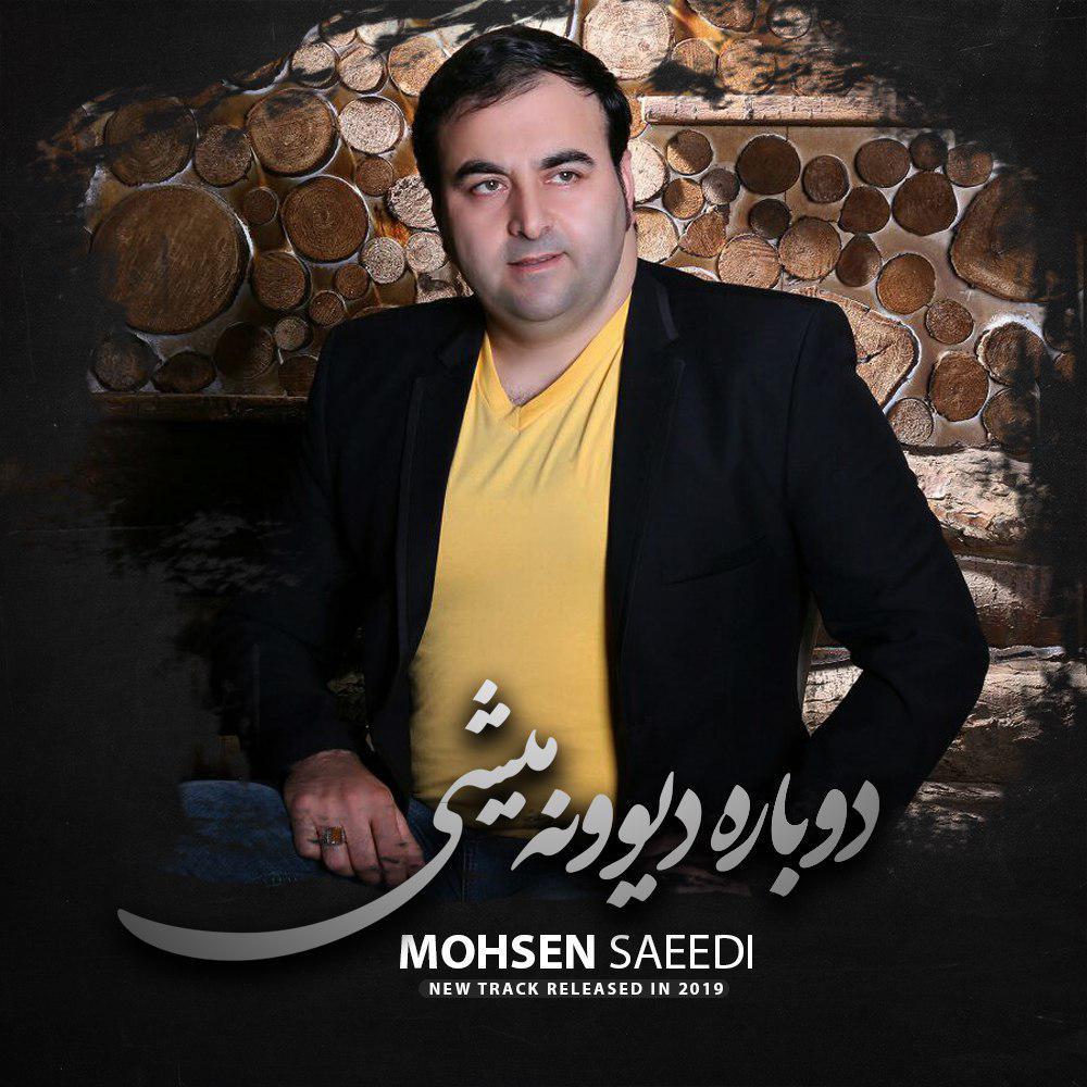 Mohsen Saeedi – Dobare Divoone Mishi