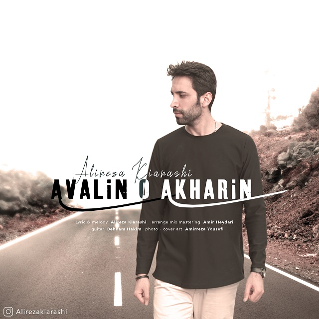Alireza Kiarashi – Avalino Akharin
