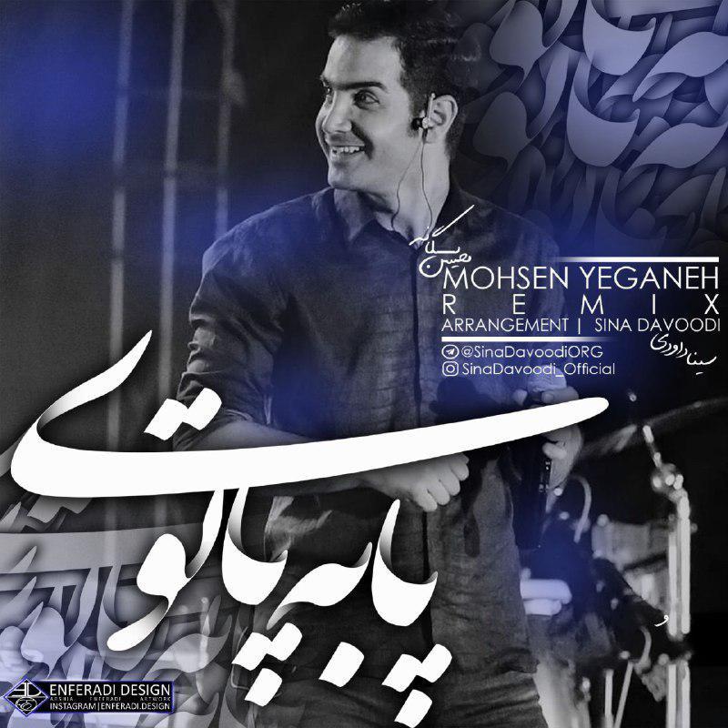 Mohsen Yeganeh – Pa Be Paye To(Sina Davoodi Remix)