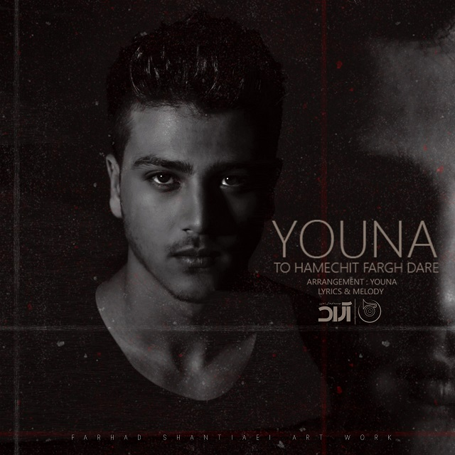 Youna – To Hamechit Fargh Dare