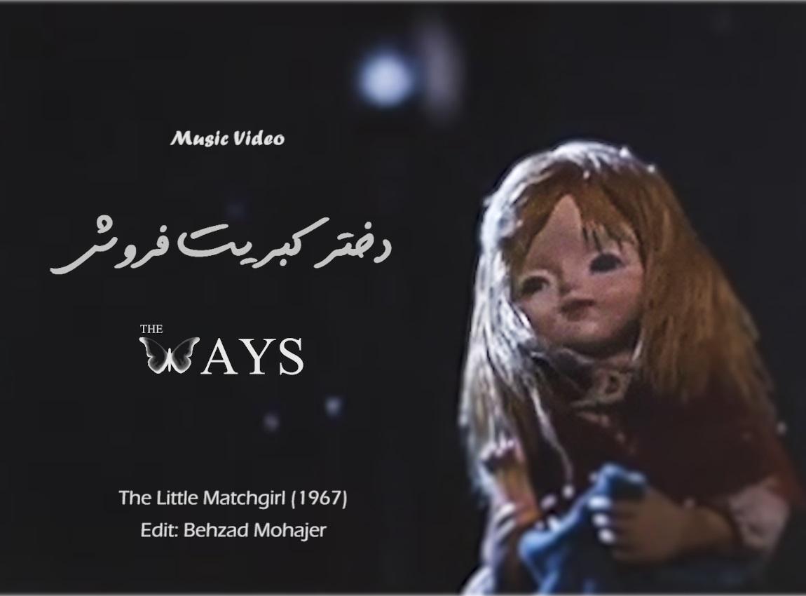 The Ways – Dokhtare Kebrit Foroush