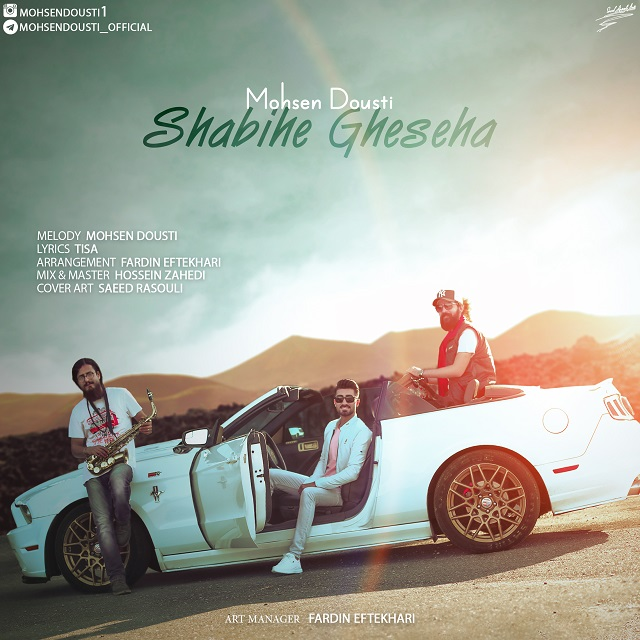 Mohsen Doosti – Shabihe Gheseha