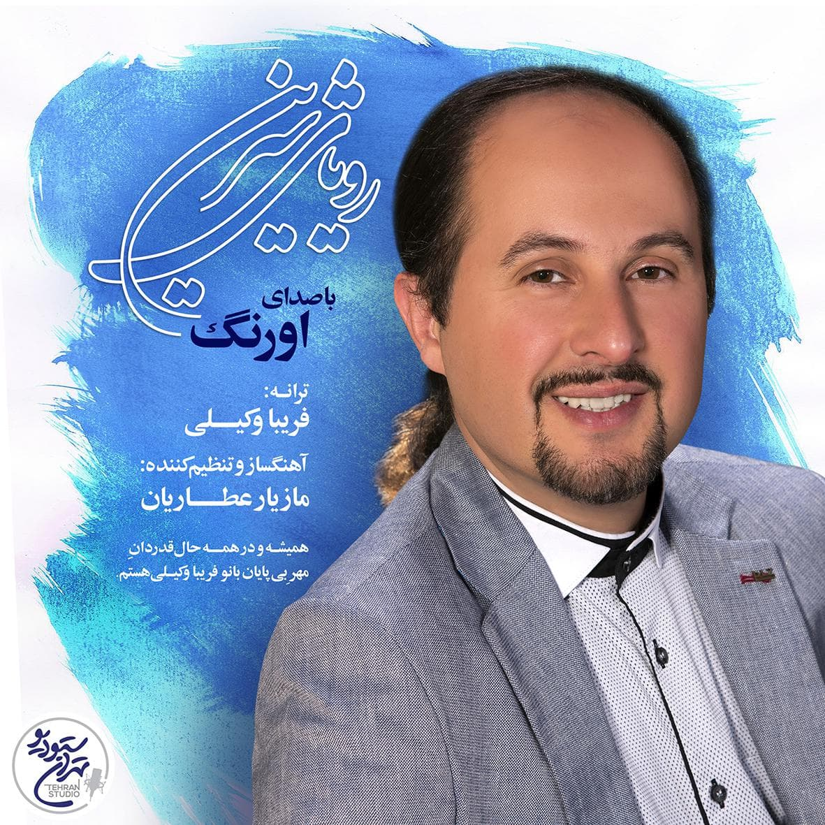 Orang – Royaye Shirin