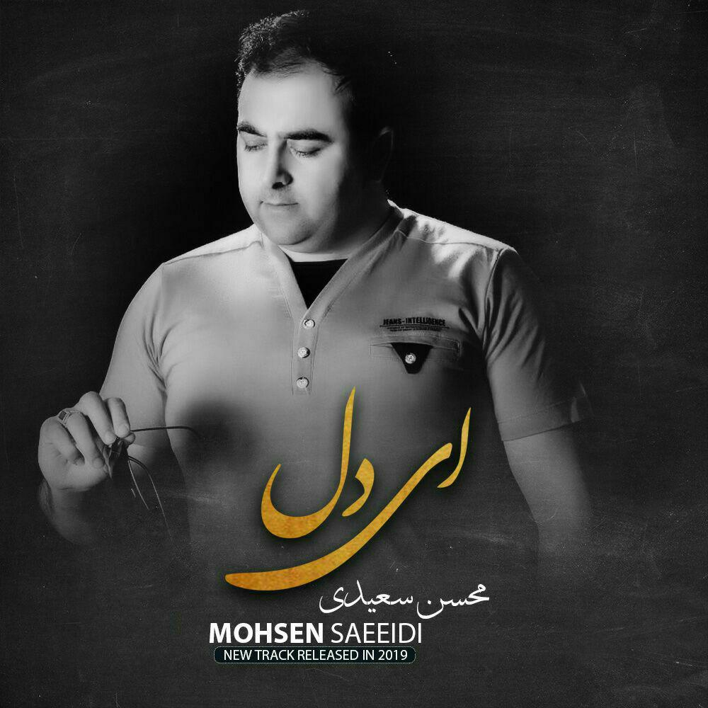 Mohsen Saeedi – Ey Del