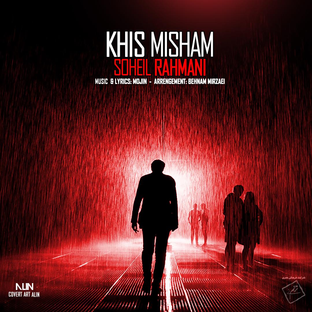 Soheil Rahmani – Khis Misham