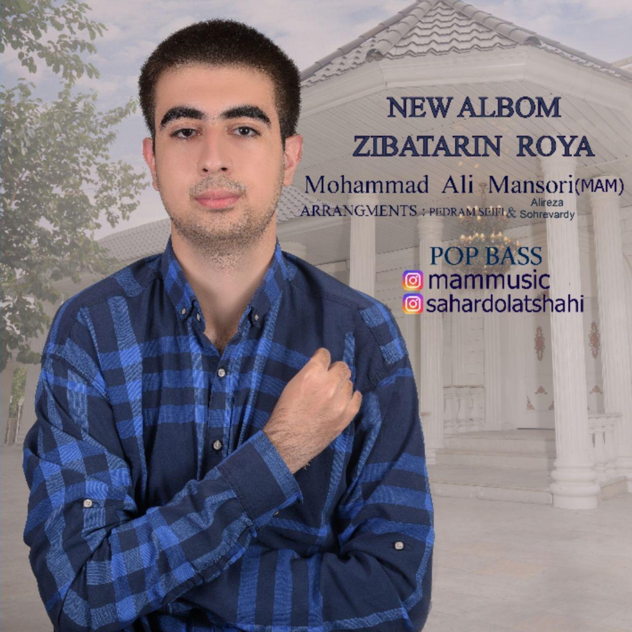 دانلود آلبوم جديد محمدعلی منصوری به نام زیباترین رویا