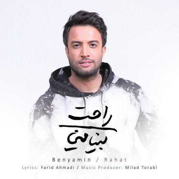 Benyamin Bahadori – Rahat
