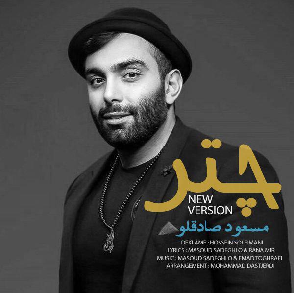 Masoud Sadeghloo – Chatr (New Version)