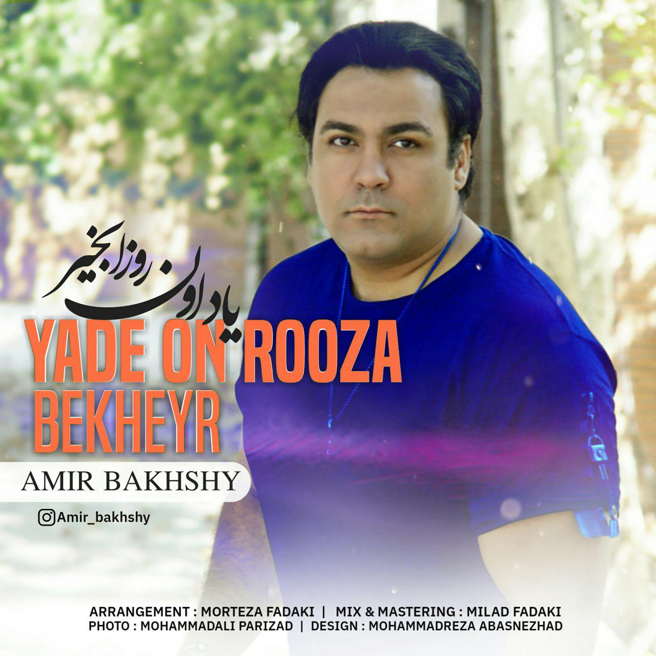 Amir Bakhshy – Yade On Rooza Bekheyr