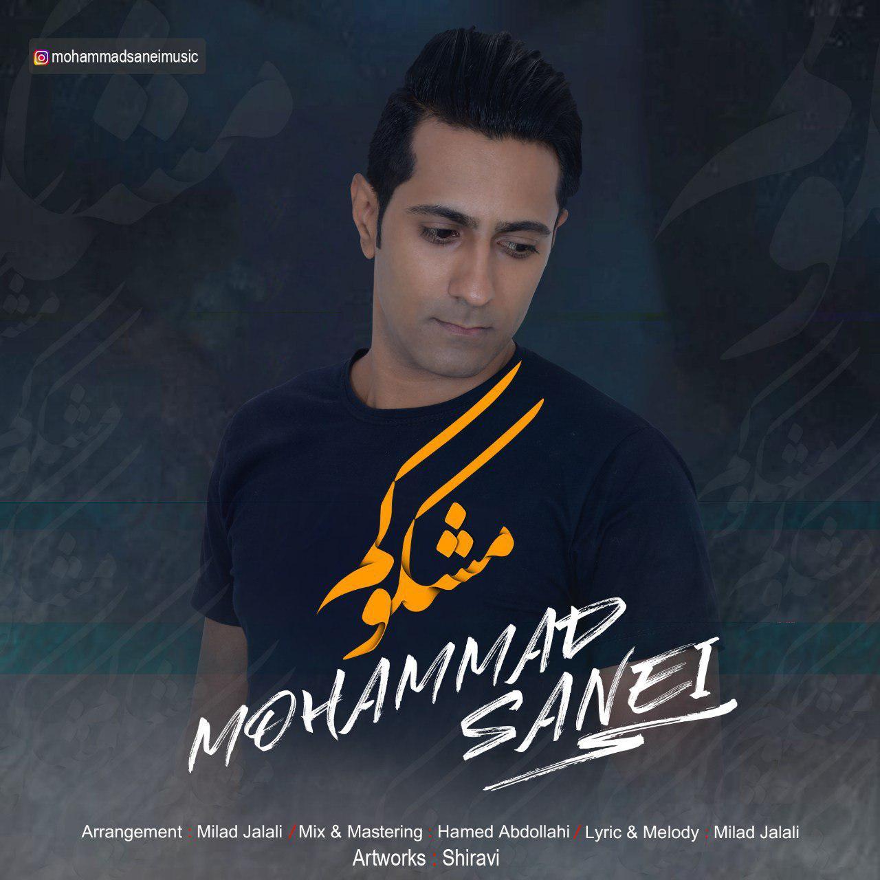 Mohammad Sanei – Mashkookam