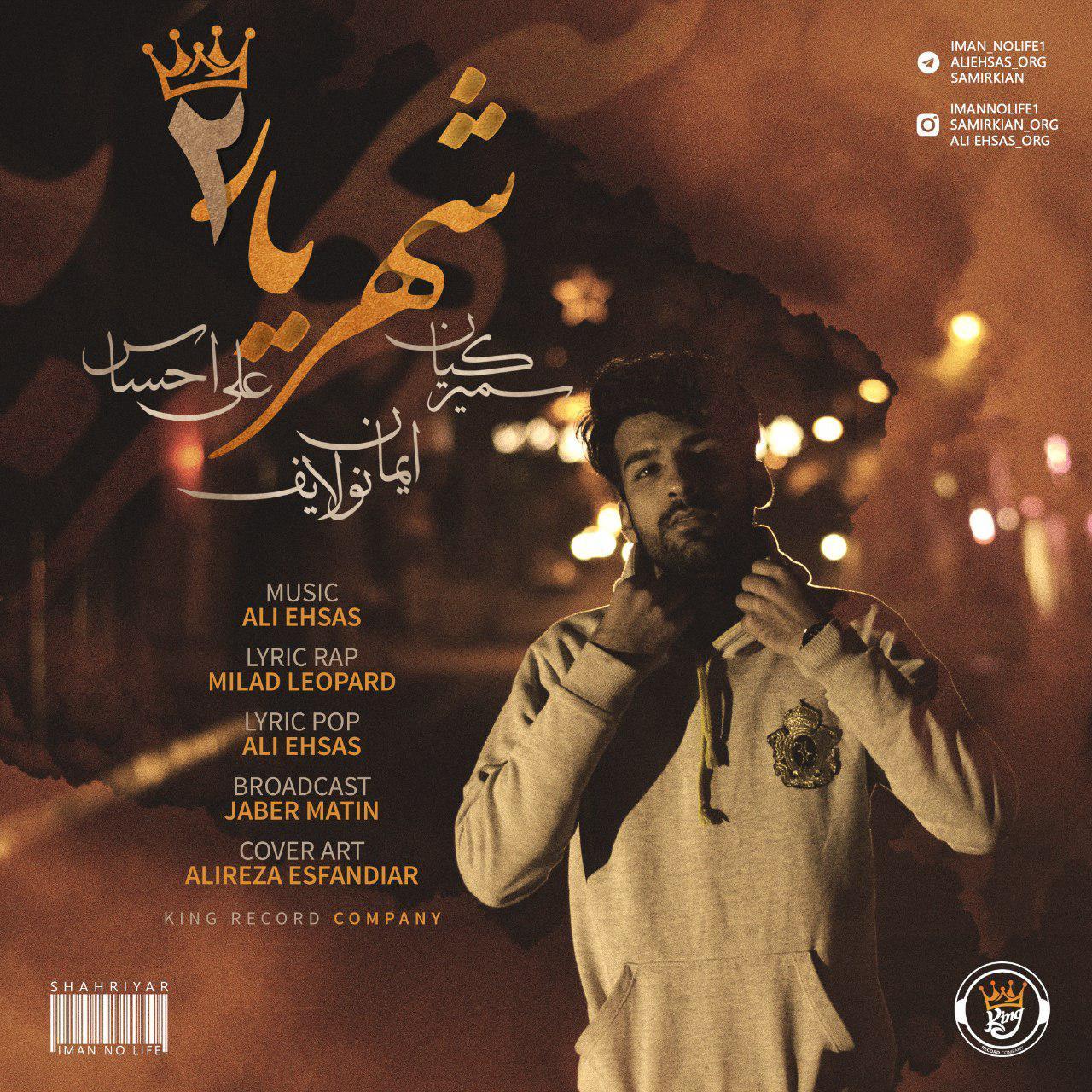 Iman NoLife – Shahryar 2 (Ft Ali Ehsas And SamirKian)