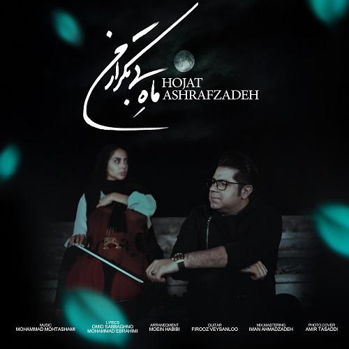 Hojat Ashrafzadeh-Mahe Bi Tekrare Man