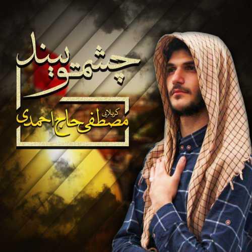 Mostafa Haj Ahmadi -Cheshmeto Beband
