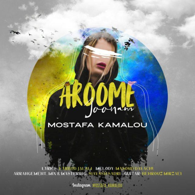 Mostafa Kamalou – Aroome Joonam