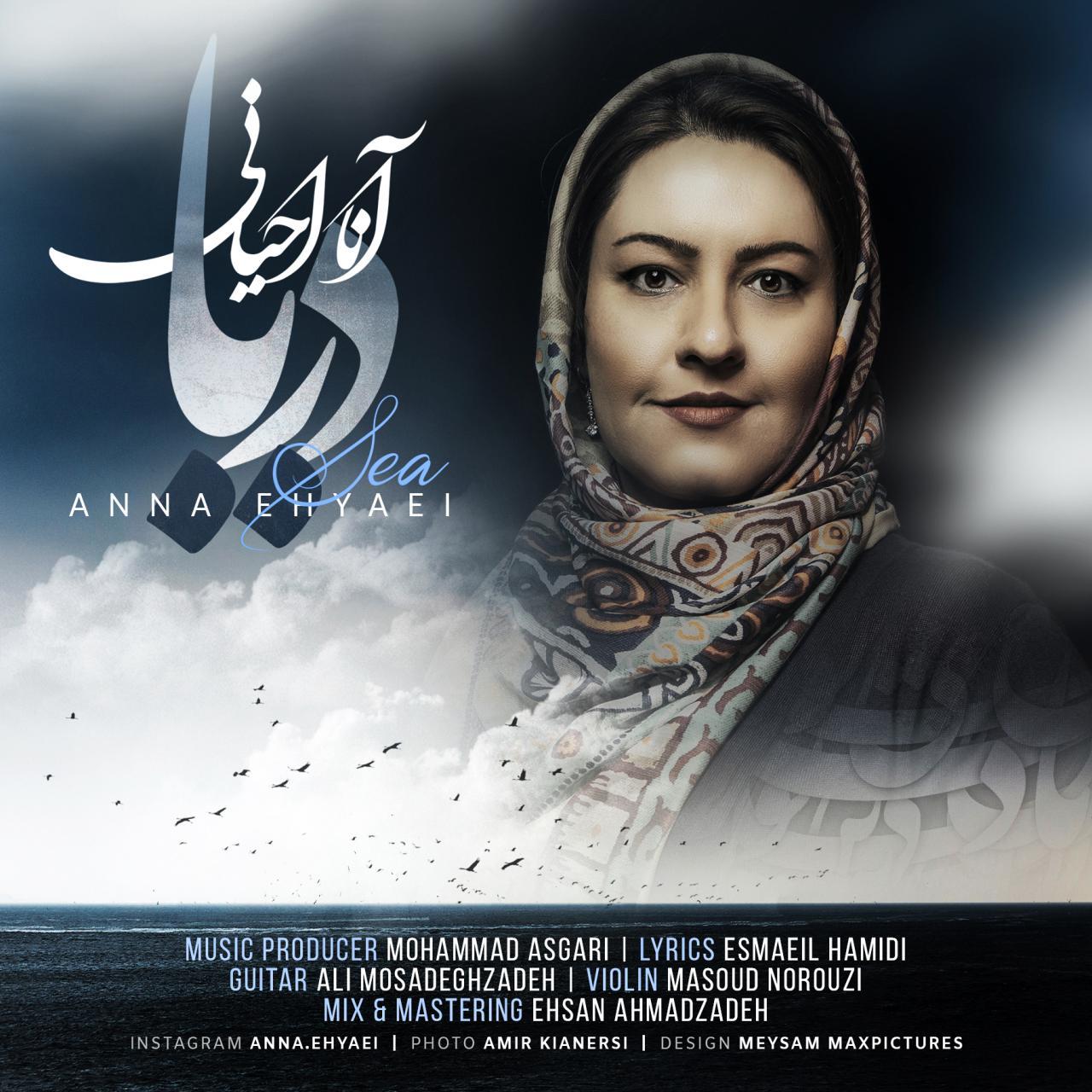 Anna Ehyaei – Darya