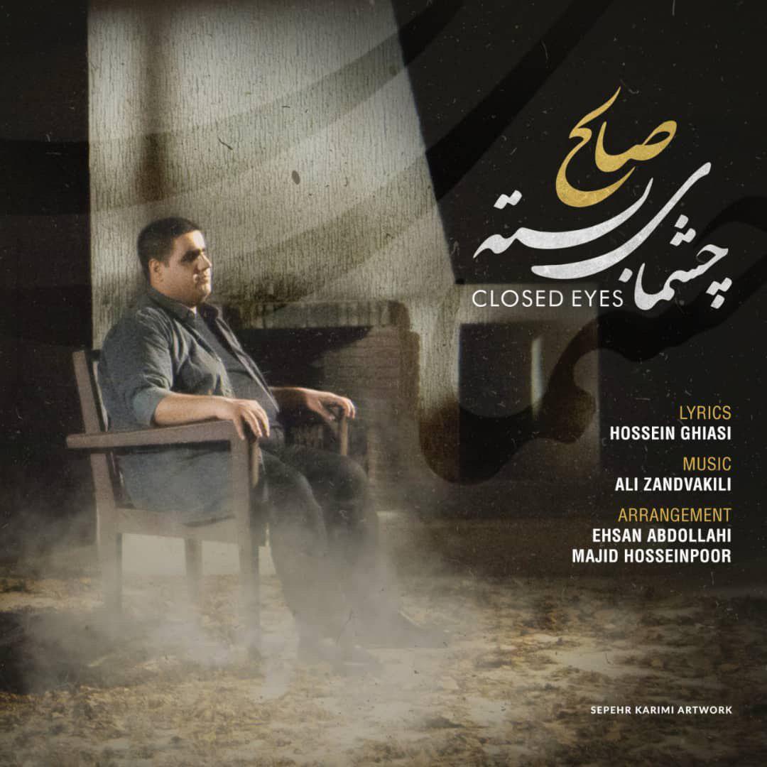 Saleh – Cheshmaye Basteh