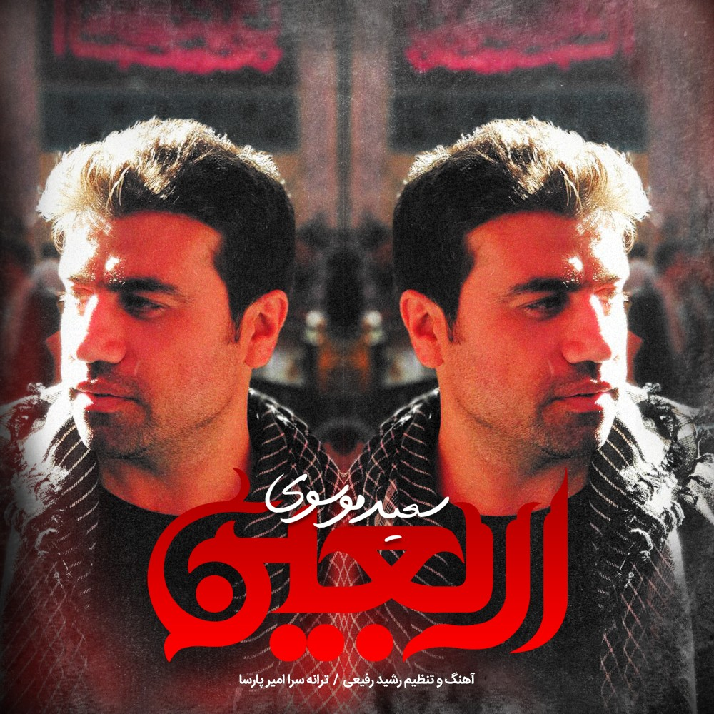 Saeed Moosavi – Arbaein