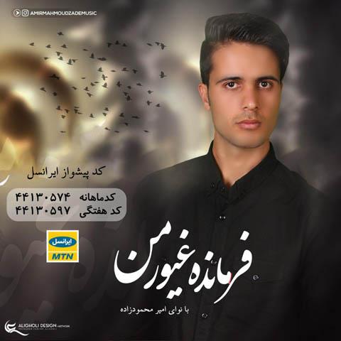 Amir MahmoudZade – Farmandeh Ghayour Man
