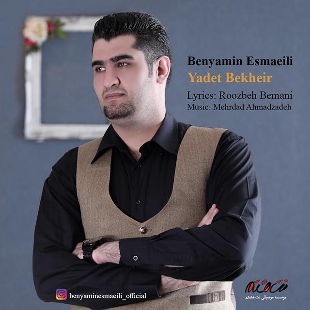 Benyamin Esmaeili – Yadet Bekheir