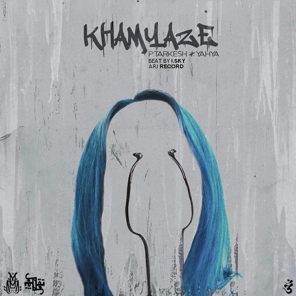 Yahya ft Payam Tarkesh – Khamyaze