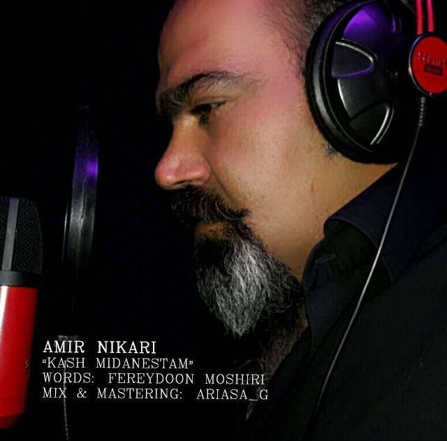 Amir Nikari – Kash Midanestam