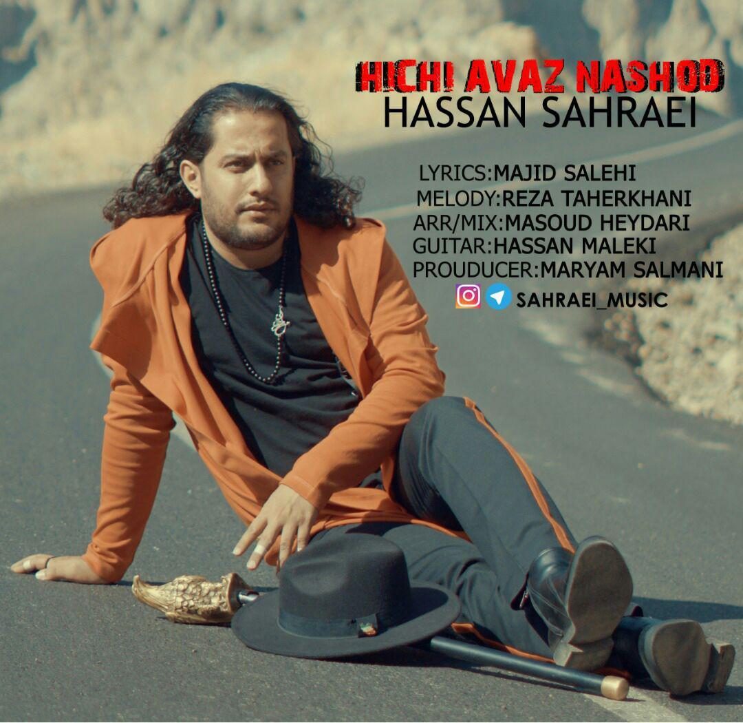 Hasan Sahraei – Hichi Avaz Nashood