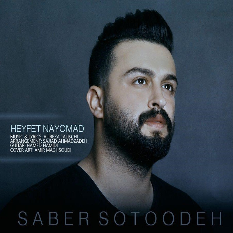 Saber Sotoodeh – Heyfet Nayomad