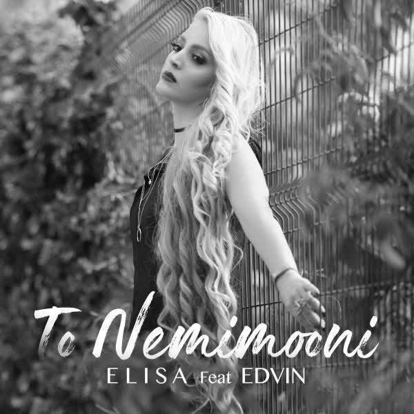 Edvin – To Nemimooni (Ft Elisa)