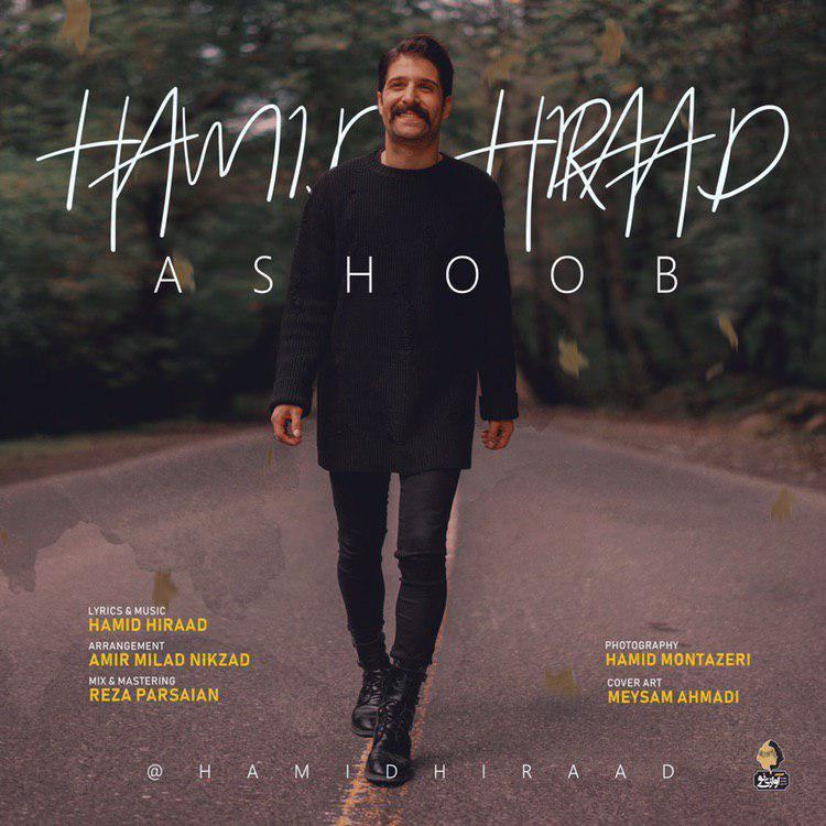 Hamid Hiraad - Ashoob
