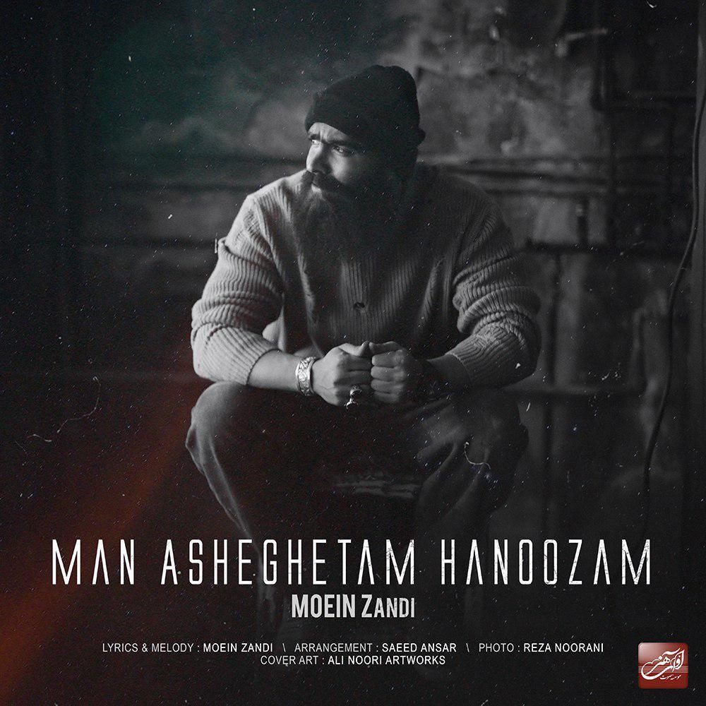 Moein Z – Man Asheghetam Hanoozam