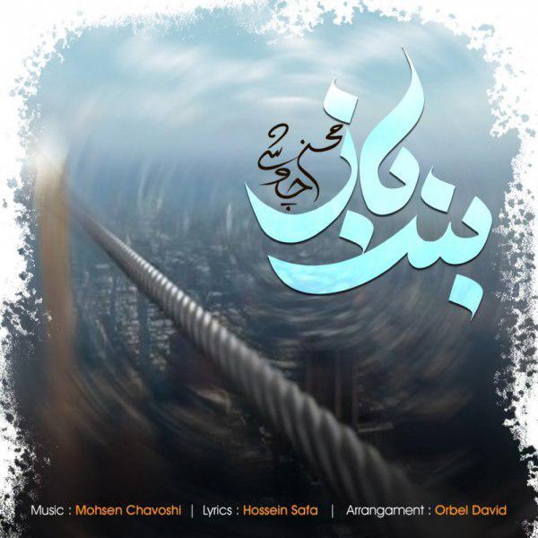 Mohsen Chavoshi – Band Baz