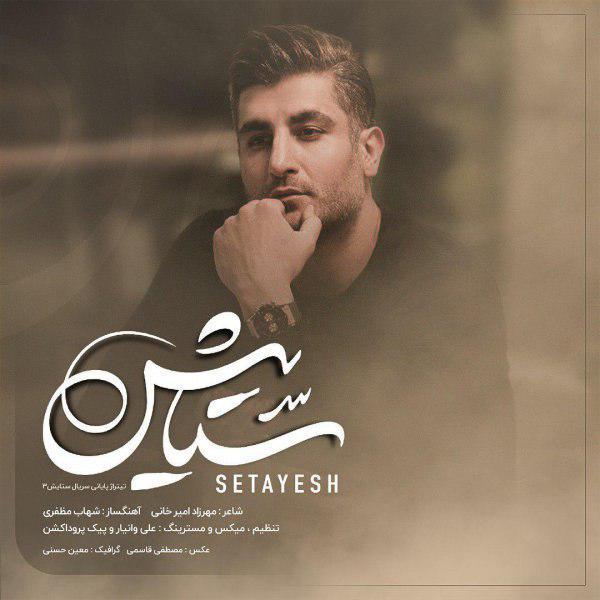 Shahab Mozaffari – Setayesh 3