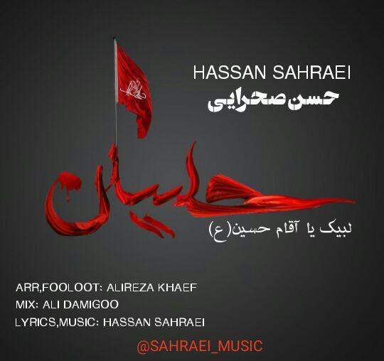 Hasan Sahraei – Labayk Ya Agham Hossein