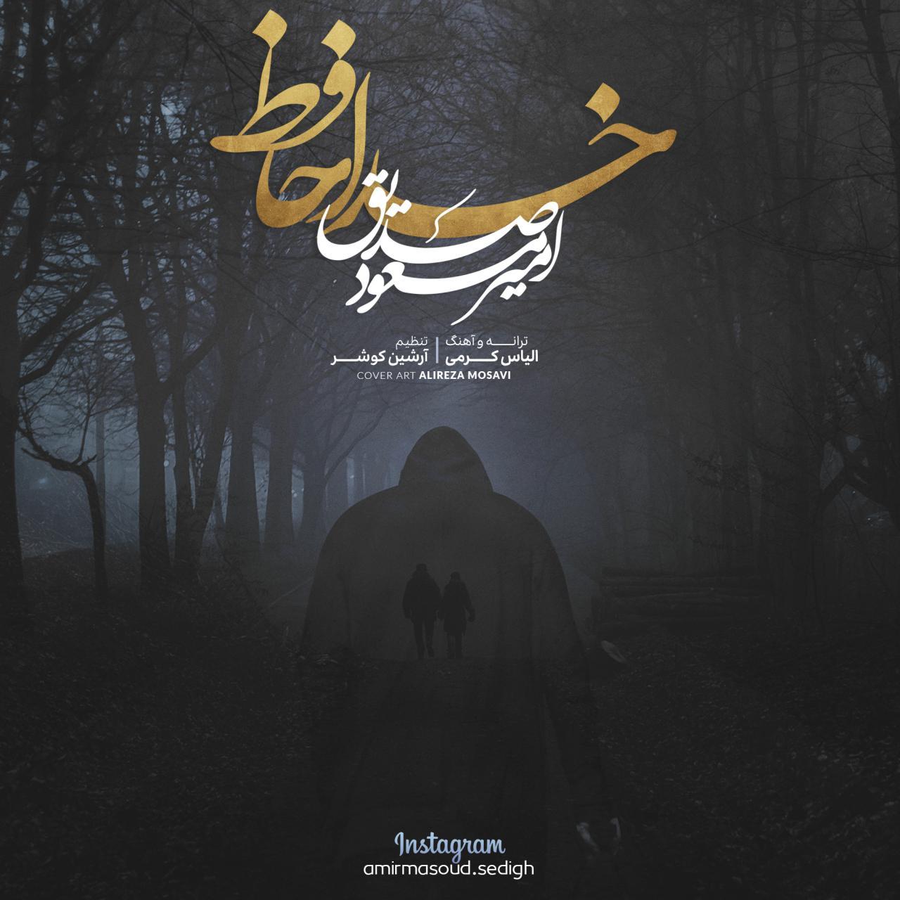 Amir Masoud Sedigh – Khodahafez