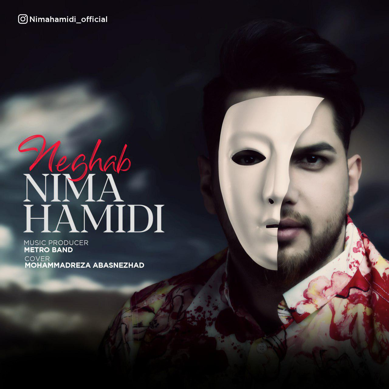 دانلود آهنگ جديد نیما حمیدی به نام نقاب