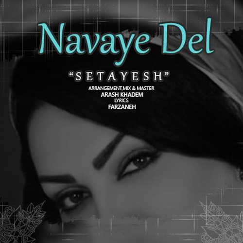 Setayesh – Navaye Del