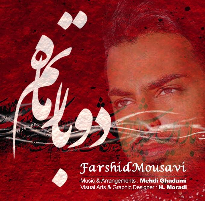 Farshid Mousavi – Dobare Matam