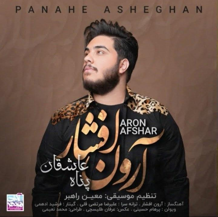 Aron Afshar – Panahe Asheghan