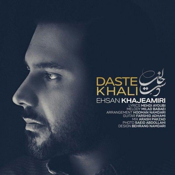 Ehsan Khajeh Amiri – Daste Khali