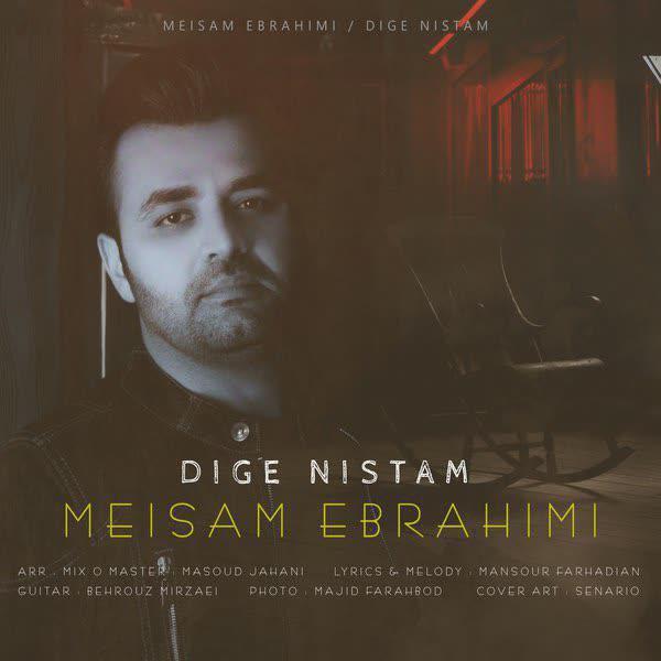 Meysam Ebrahimi – Dige Nistam